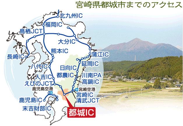 宮崎県都城市までのアクセス